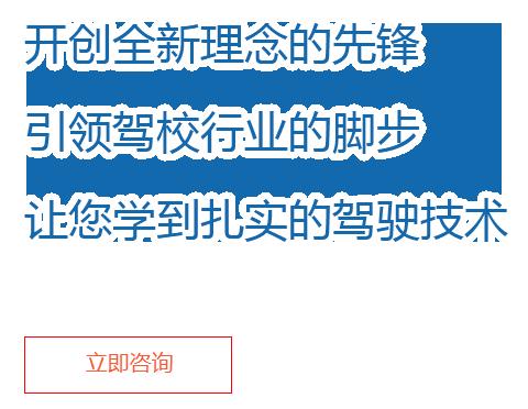 福莱驾校banner3-1