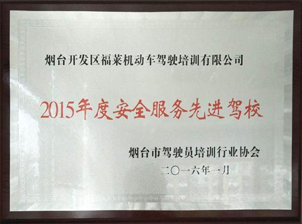 2015年度安全服务先进驾校